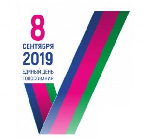 8 сентября 2019 Единый день голосования