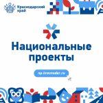 Национальные проекты – Краснодарский край